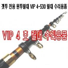 GET-TWO VIP 4-530 릴대 부품