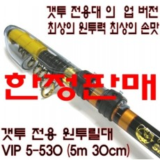 GET-TWO VIP 5-530