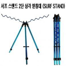 서프 받침대 / 2 단 받침대 (BLUE)