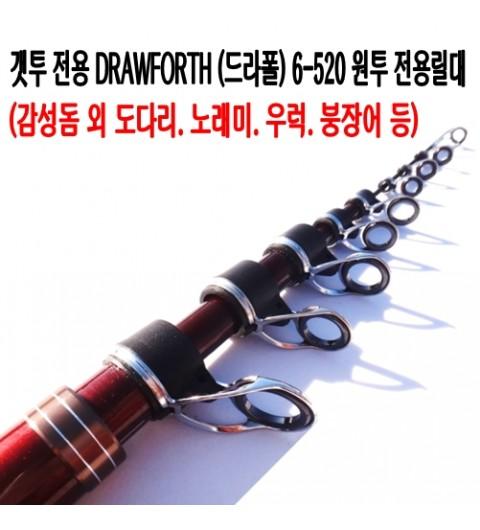 GET-TWO 전용 드라폴 6-520