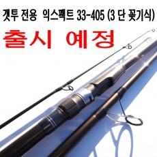 익스팩트 33-405 (3 단 꽂기식) 원투전용