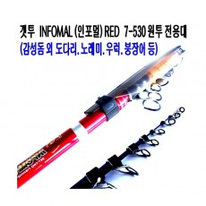 GET-TWO 인포멀 7-530 (RED)