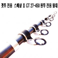 GET-TWO 스페샬 Ⅱ GT 27-450 원투대