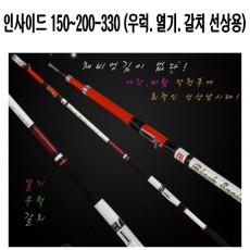 인사이드 150~200-330 선상대