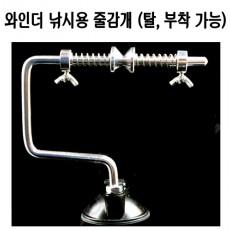 원줄감개 (낚시릴 용)