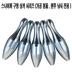 장타용 구멍 싱커 봉돌 (25호, 30호, 33호, 40호)