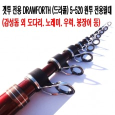 GET-TWO 전용 드라폴 5-520
