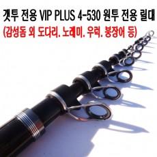 GET-TWO 전용 VIP 플러스 4-530