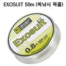 엑소슈트 1.5 호 (50 m)