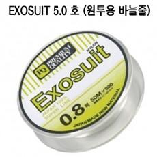 엑소슈트 5.0 호 (50 m)