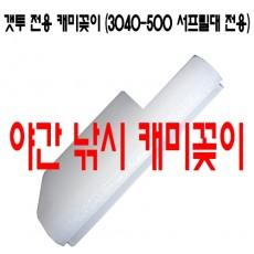 캐미꽂이 (서프 3040-500 릴대)