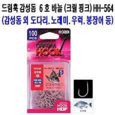 지누 바늘 6 호 (핑크 크릴)