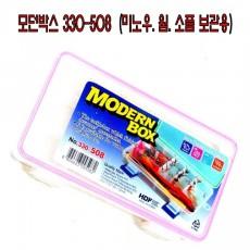 모던 (태클) 박스 330-508