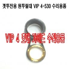 GET-TWO VIP 4-530 가이드 부품