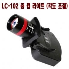 줌 캡라이트 (LC-102)