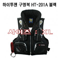 구명복 HT-201A 블랙 (사이즈 : XL)