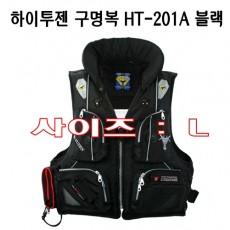 구명복 HT-201A 블랙 (사이즈 : L)
