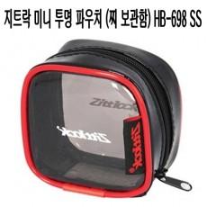 투명 찌 케이스 (HB-698)