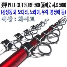 갯투 풀아웃 서프 500 (WH)
