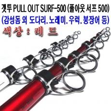 갯투 풀아웃 서프 500 (RED)